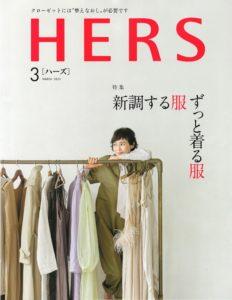 hers掲載表紙